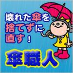 壊れた傘を捨てずに直す!傘職人