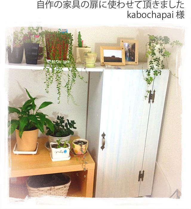 自作の家具の扉に使わせて頂きました kabochapai様