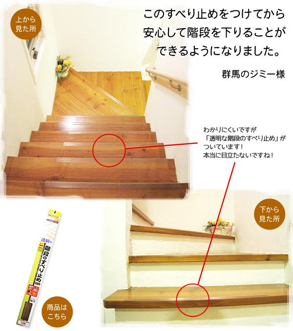 このすべり止めをつけてから安心して階段を下りることができるようになりました。 群馬のジミー様