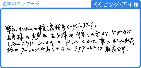 KK.ビッグアイ様直筆のメッセージ