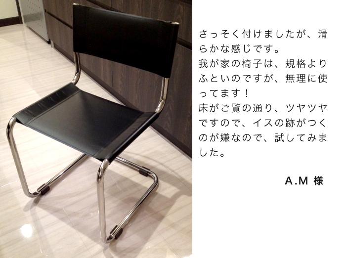 サークル脚用キャップM(床にやさしいタイプ)取り付け椅子