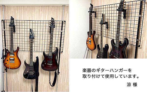 楽器のギターハンガーを取り付けて使用しています。 涼様