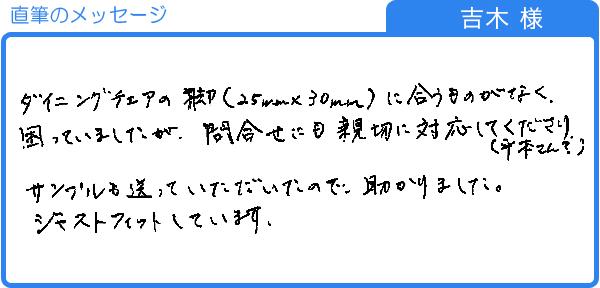 吉木様直筆のメッセージ