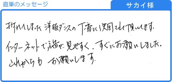 サカイ様直筆のメッセージ