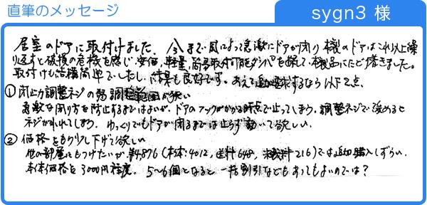 sygn3様直筆のメッセージ