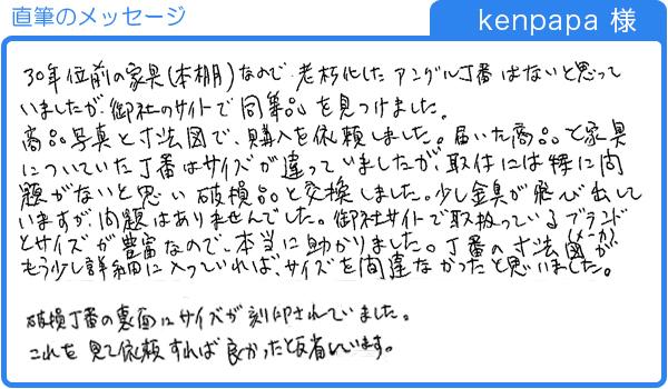 kenpapa様直筆のメッセージ