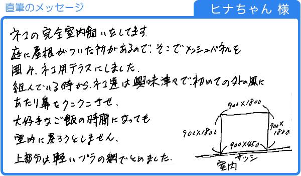 ヒナちゃん様直筆のメッセージ