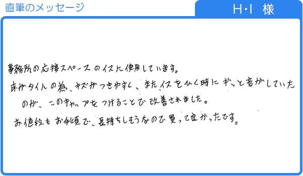 H・I様直筆のメッセージ