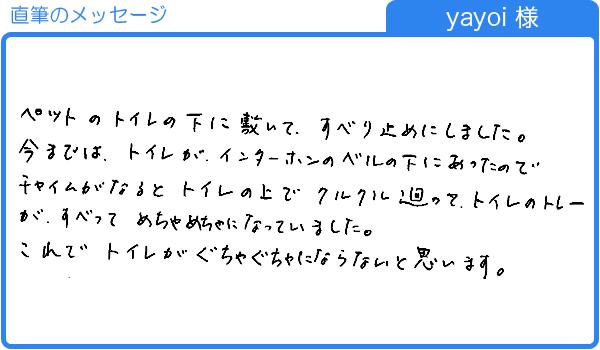 yayoi 様直筆のメッセージ