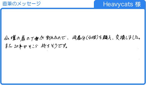 Heavycats 様直筆のメッセージ