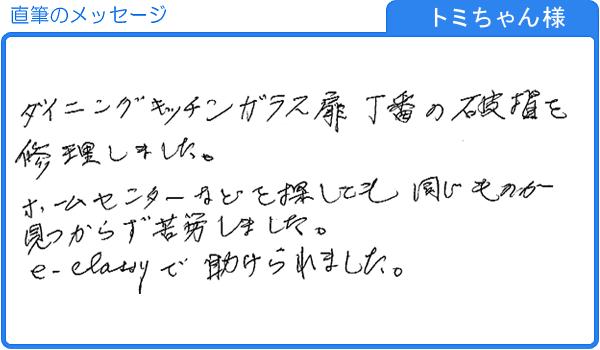 トミちゃん様直筆のメッセージ