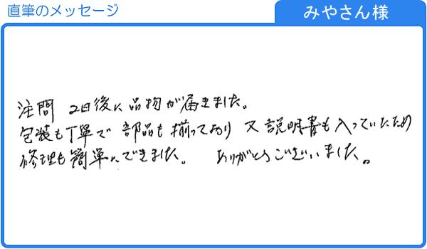 みやさん様直筆のメッセージ