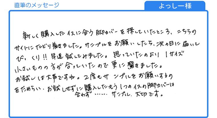 よっしー様直筆のメッセージ