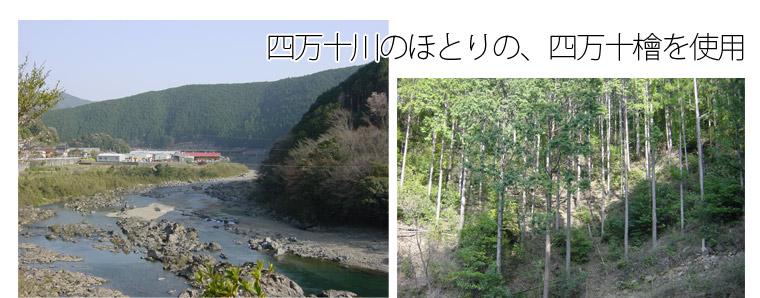 四万十川のほとりの、四万十檜を使用