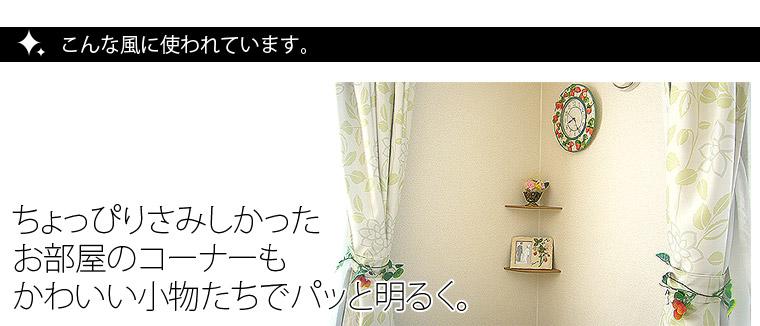 こんな風に使われています。 ちょっぴりさみしかったお部屋のコーナーもかわいい小物たちでパッと明るく。